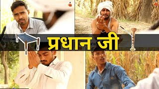 Pradhan Ji - Dirty Politics    Chauhan Vines    Desi Panchayat 7