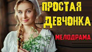 Фильмчик 2021!! Простая девчонка - Русские Мелодрамы 2021 Новинки HD 1080P