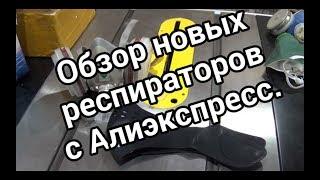 Обзор новых респираторов с Алиэкспресс. Review of respirators with Aliexpress.