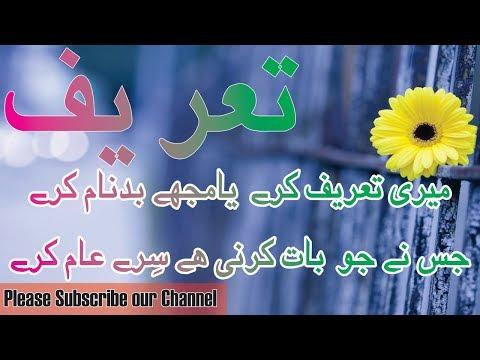 Tareef Poetry    Tareef Urdu Poetry    Tareef Hindi Love Shayari