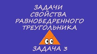 Свойства равнобедренного треугольника. Задачи. Угол вертикальный вершине.