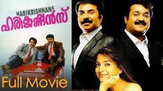 Harikrishnans Tamil Full Movie : Mohanlal, Mammootty, Shamili, Juhi Chawla