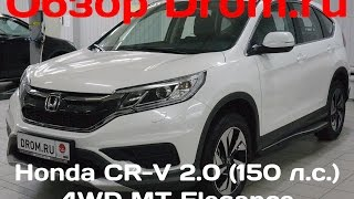 Honda CR-V 2016 2.0 (150 л.с.) 4WD MT Elegance - видеообзор
