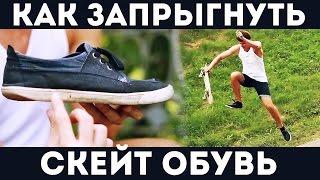 Скейт трюки для новичков - Какая обувь - Как запрыгнуть на скейт - Caveman Nose Slide After Effects