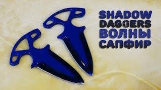 как сделать Shadow Daggers из дерева? CS:GO