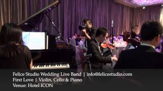 婚禮音樂 First Love (Violin, Cello, Piano) - Felice Studio Wedding Live Band