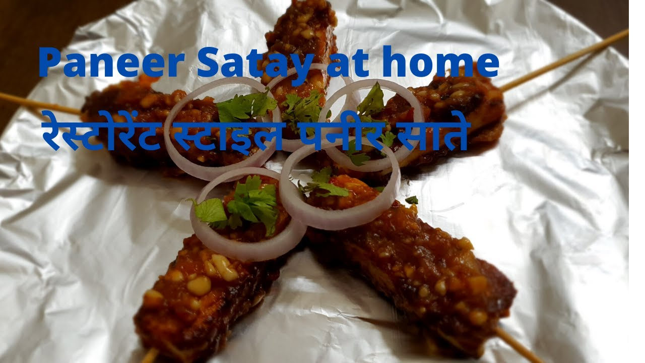 Paneer Satay| Paneer snacks at home| Restaurant style Paneer satay