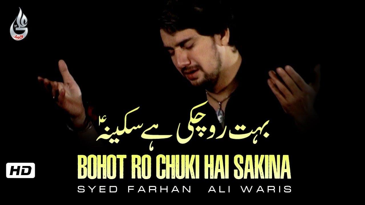 Farhan Ali Waris   Bohot Ro Chuki Hai Sakina   Noha   2010