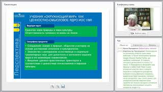 Использование компонентов информационной образовательной системы УМК на уроках «Окружающий мир»