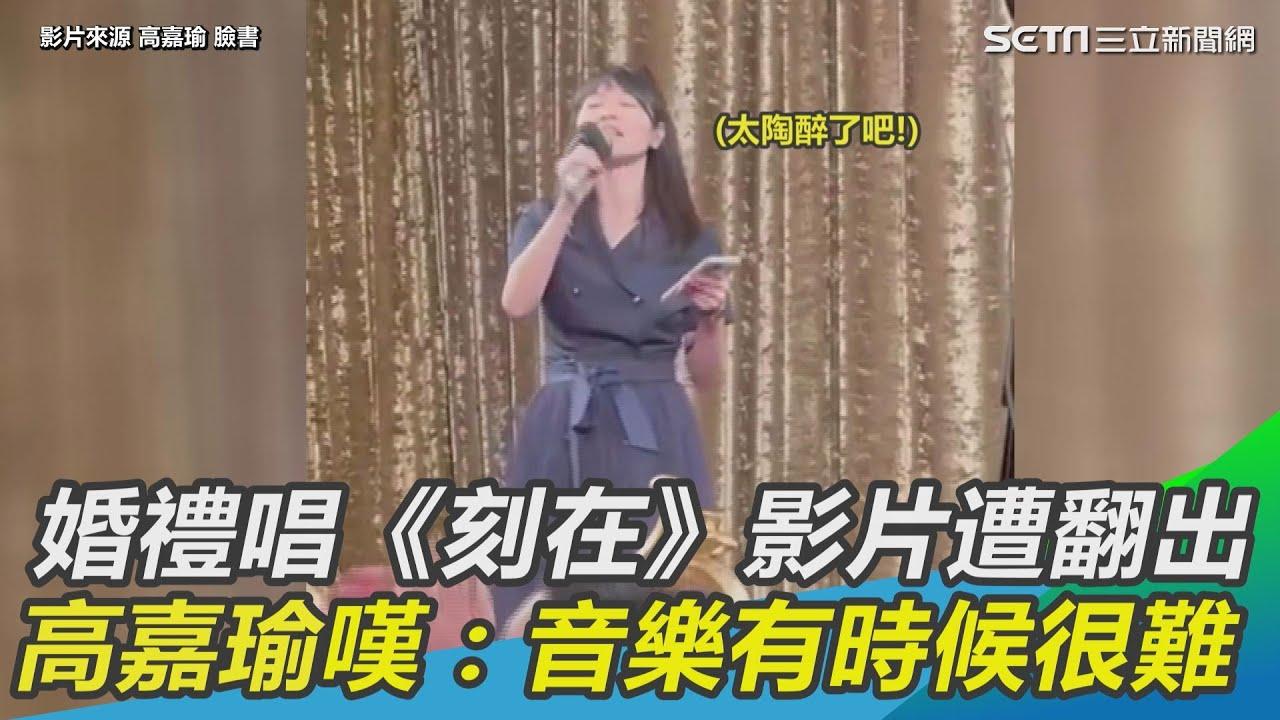 高嘉瑜婚禮大唱《刻在》影片遭翻出 感嘆:音樂有時候很難|三立新聞網 SETN.com