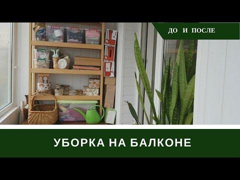 Уборка До И После На Балконе