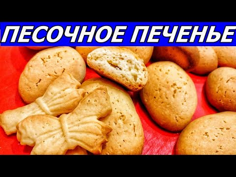 Песочное печенье на растительном масле. На диете не готовить! Съедите все!