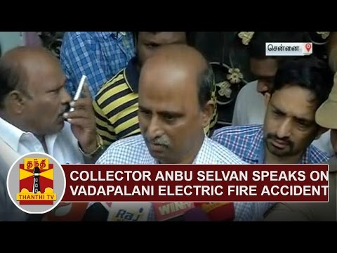 Chennai Collector Anbu Selvan Speaks About Vadapalani Electric Fire Accident | Thanthi TV