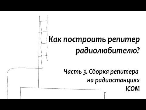 Как построить репитер