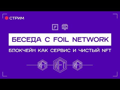 Обзор проектов | Блокчейн как сервис и чистый NFT | Беседа с Евгением Кузиным
