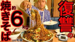 【大食い】昔失敗したチャレンジメニュー『ジャンボ焼きそば(約6kg)』に再挑戦してきた‼️【MAX鈴木】【マックス鈴木】【Max Suzuki】【デカ盛り】