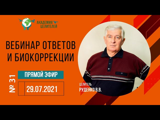 №31 Вебинар ответов и биокоррекции. 29.07.2021 В.В. Руденко. Академия Целителей