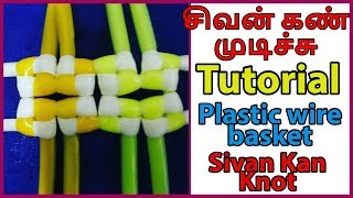 Tamil-Sivan Kan Knot tutorial for making plastic wire koodai |How to Plastic wire basket weaving