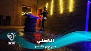 دي جي ظاهر - ريمكس كروب الاصلي ( فيديو كليب حصري ) DJ DHAHIR
