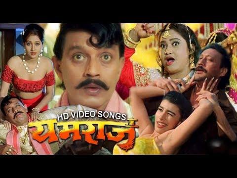 यमराज मूवी आल HD विडियो सोंग्स - Mithun Chakraborty, Jackie Shroff, Mink Singh, Altaf Raja, Sneha