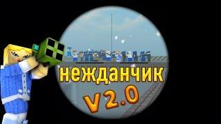 Нежданчик v2.0 Блокада Приколюхи с Dantom