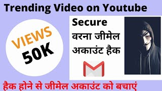 How To Secure Gmail Account || How To Increase Gmail Security || Gmail Security ||Hindi
