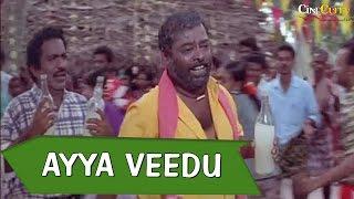 Ayya Veedu Therandhuthan Video Song | Kadhalukku Mariyadhai | Vijay, Shalini