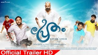 Pretham Official Trailer   Jayasurya   Ranjith Shankar   Dreams N Beyond