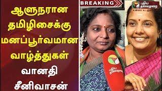 ஆளுநரான தமிழிசைக்கு மனப்பூர்வமான வாழ்த்துகள்: வானதி சீனிவாசன்,Tamilisai Appointed Telangana Governor