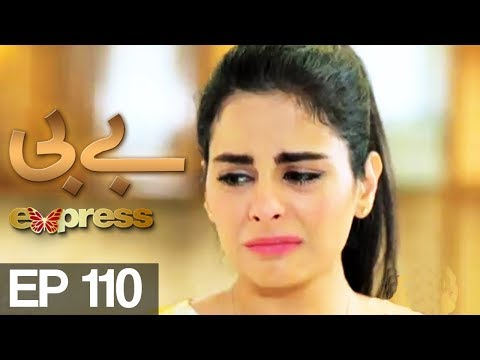 BABY - Episode 110 -Express Entertainment Drama