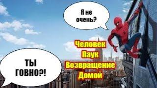 Человек-Паук Возвращение Домой (Обзор Фильма)
