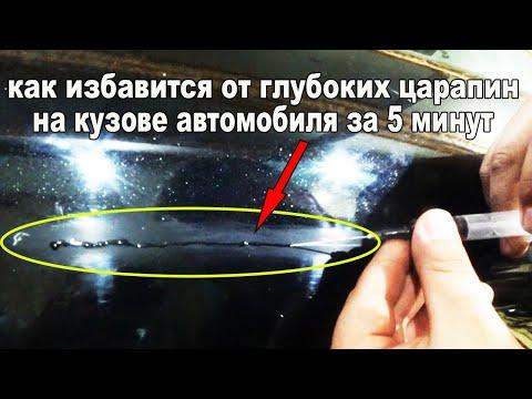 Как заделать глубокую царапину на машине своими руками