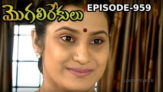 Episode 959 | 16-10-2019 | MogaliRekulu Telugu Daily Serial | Srikanth Entertainments | Loud Speaker