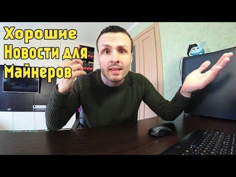 Майнеры Ждут Обновления Constantinople / Cryptopia - не все так плохо!