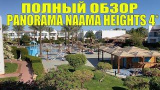 Обзор Panorama Naama Heights 4 Отзыв о Панорама Наама Хайтс в Шарм-Эль-Шейх Египет