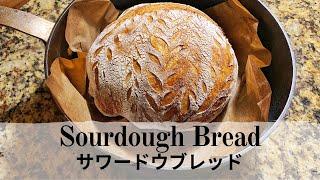 捏ねないアメリカの天然酵母パン「サワードウ」How to bake  sourdough