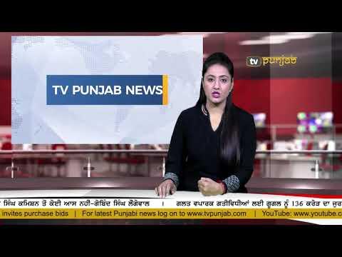 Punjabi NEWS | 08 February 2018 | TV Punjab