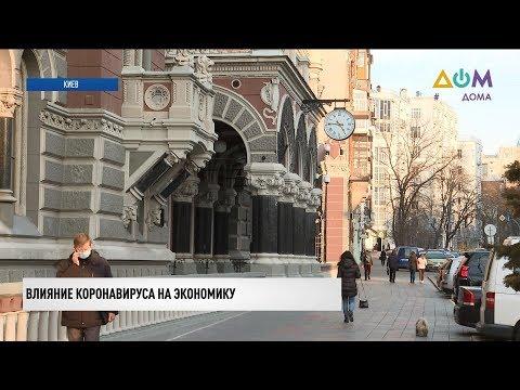 Влияние коронавируса на экономику Украины