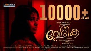 Vedhika 2021 Malayalam Short Film   Amal PT   Muhammed Ansar   Goodwill Entertainments