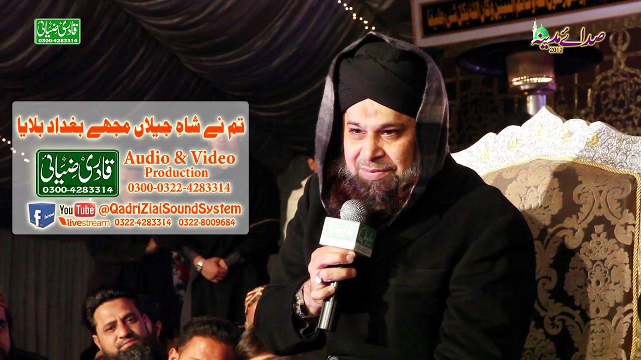 Tum Ne Shah E Jilan Mujhe Baghdad Bulaya..New Manqbat E Gousiya