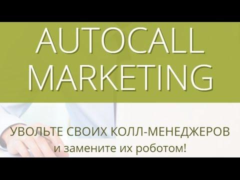 AutoCall Marketing V5.2 Звонки по базе ваших клиентов БЕЗ Call-менеджеров и 100% на автомате!