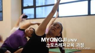 명지대학교 스포츠레저교육 소개 ( 체육학사 학위취득과 …