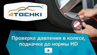 Проверка давления в колесе, подкачка до нормы - 4 точки. Шины и диски 4точки - Wheels & Tyres