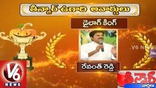Teenmaar Ugadi Awards - Best Dialogue King goes to Revanth Reddy (21-03-2015)