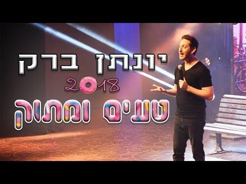 יונתן ברק - 'טעים ומתוק' 2018 - ספיישל באורך מלא