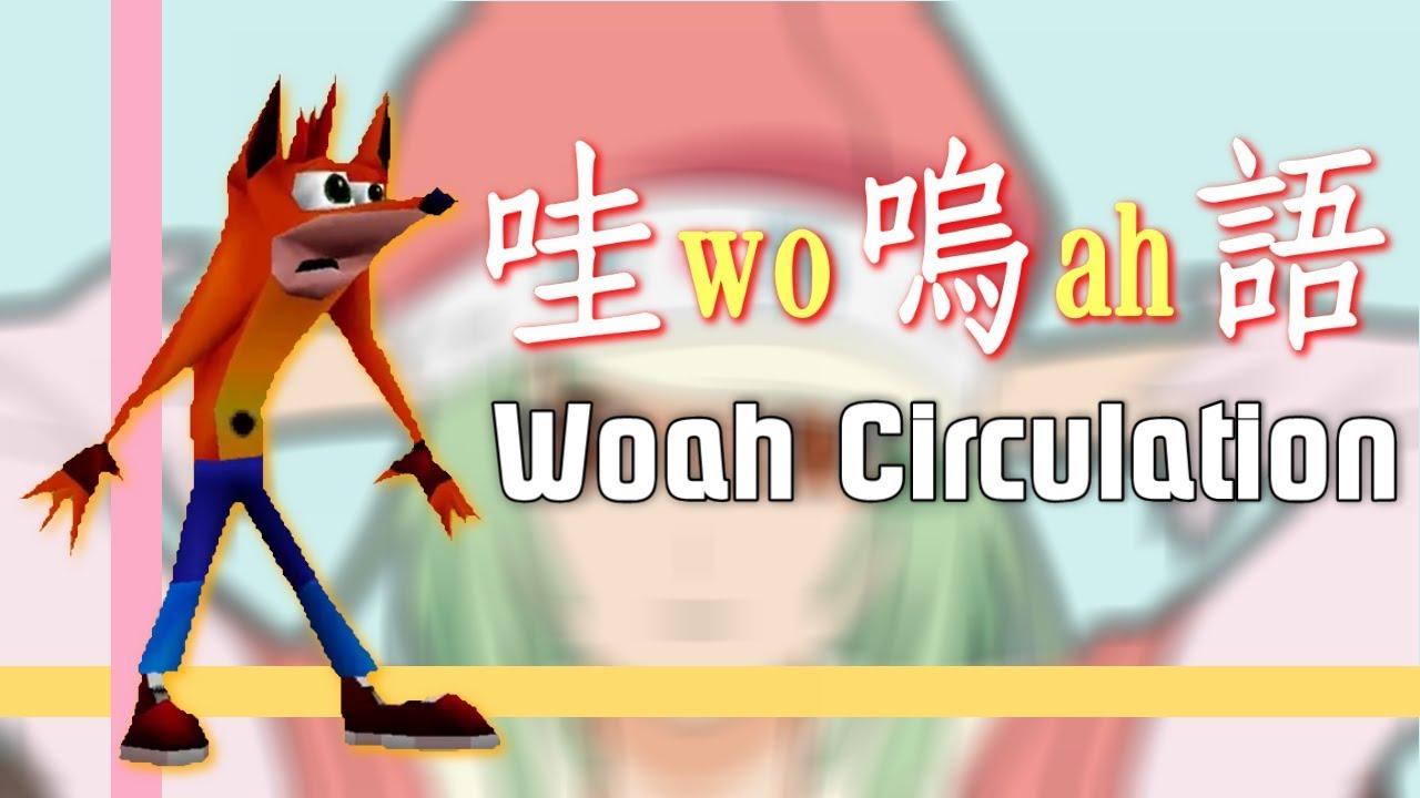 Crash Bandicoot : Woah Circulation - YouTube