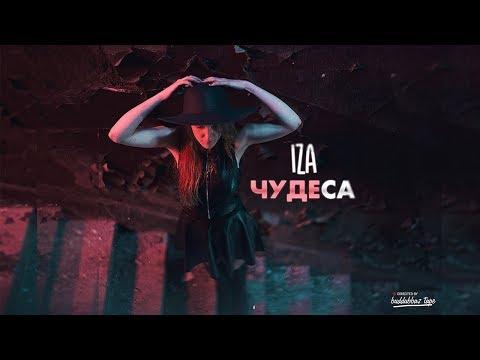 IZA - Чудеса    2018