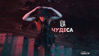 Baixar IZA - Чудеса [Official HD Video] 2018