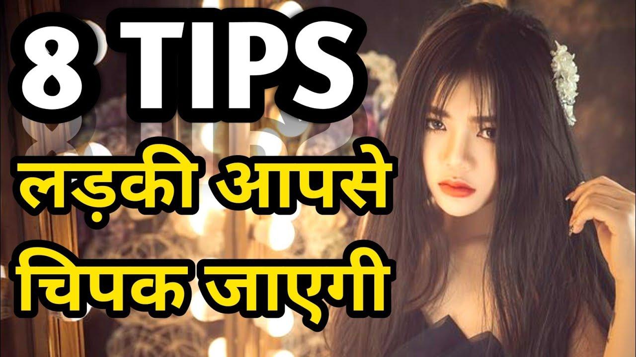 Ladki kaise pataye | Ladki ko attract kaise kare | How to attract a girl in  hindi || Love Gems