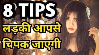 8 TIPS-किसी भी लड़की को अपनी तरफ कैसे आकर्षित करें? || How to attract a girl in hindi || Love Gems